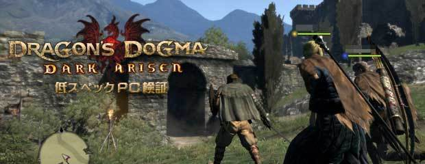 Dragons-Dogma-Dark-Arisen-low-spec-pc.jpg