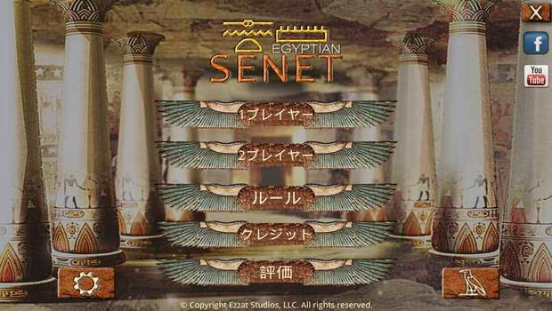 Egyptian-Senet-0.jpg