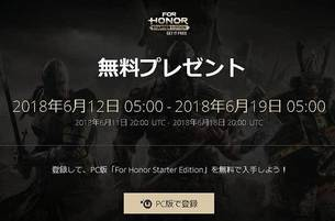 For-Honor-giveaway 02.jpg