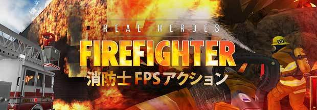 Real-Heroes-Firefighter-steam.jpg