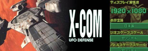X-COM-UFO-Defense-japanese[.jpg