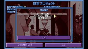 X-COM-UFO-Defense-jp-1.jpg