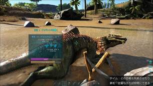 ark_survival_evolved_img28.jpg