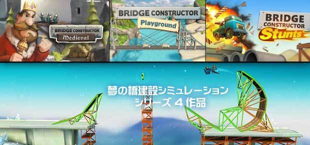 bridge-constructor-bundle.jpg