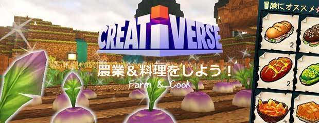 creativerse-farm-and-cook.jpg