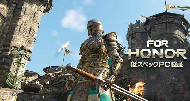 for-honor-low-specs-bn2.jpg