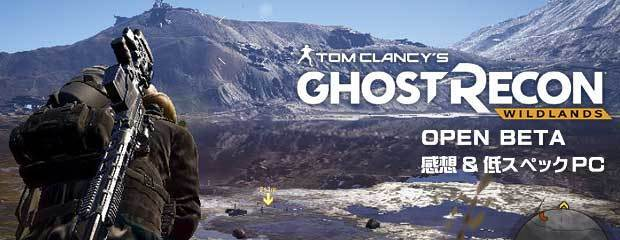 ghost-recon-wildlands-rv.jpg