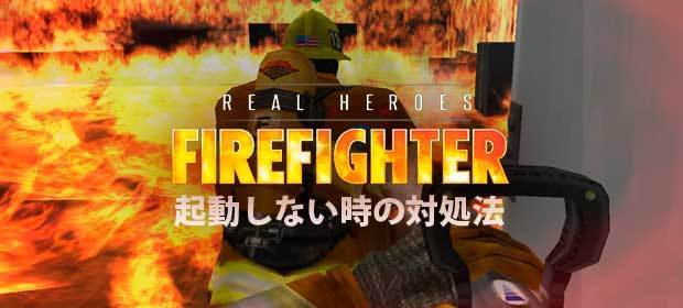 real-heroes-firefighter-error.jpg