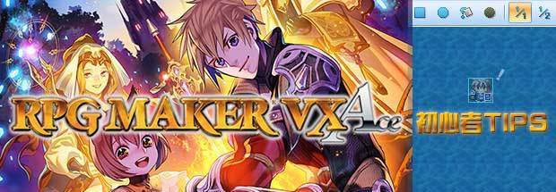 rpg-maker-vx-ace-tips-dlc.jpg