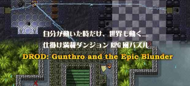 DROD-Gunthro-and-the-Epic-Blunder.jpg
