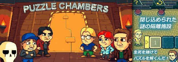 Puzzle-Chambers_banner.jpg