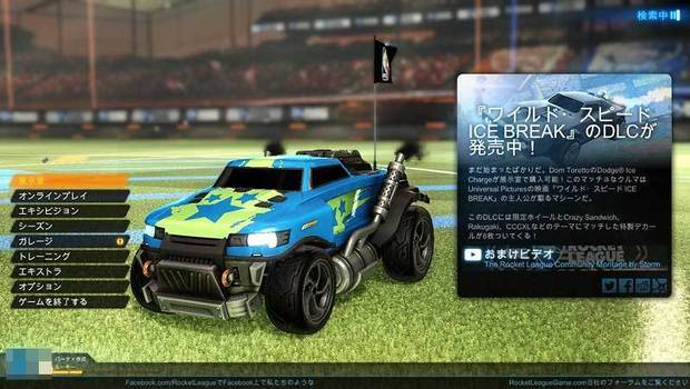Rocket-League-4.jpg