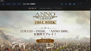 anno1800_freeweek_201912_img.jpg