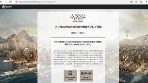 anno1800_freeweek_201912_img2.jpg