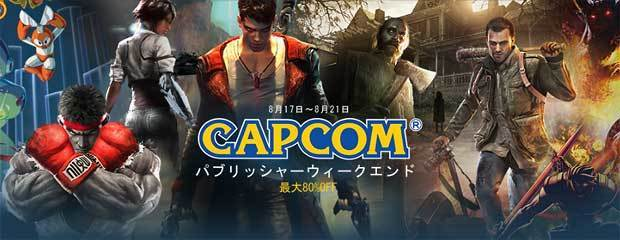 capcom-steam-sale-2017.jpg