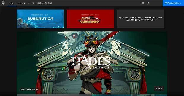 epic-games-store-title.jpg