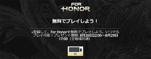 for-honor-giveaway-uplay-pc.jpg