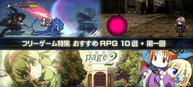freegame-rpg-2.jpg