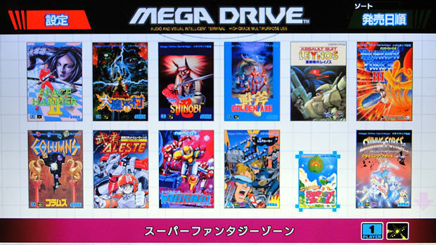 megadrive-mini-titles24.jpg