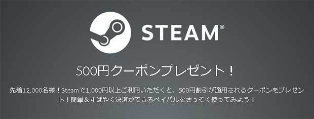paypal-steam-coupon.jpg