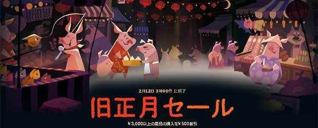 steam_lunar-new-year-sale-2019-image.jpg